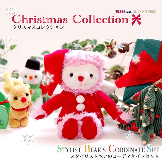 スタイリストベアのクリスマスセット(7点セット) 【身長12cm TB&COCO用】