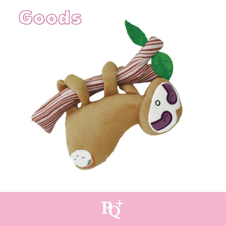 【新商品】【PQ+】すやすやナマケモノ