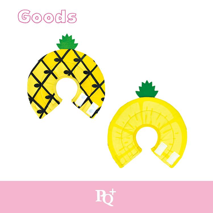 【PQ+】エリザベスカラー(ソフト)パイナップル