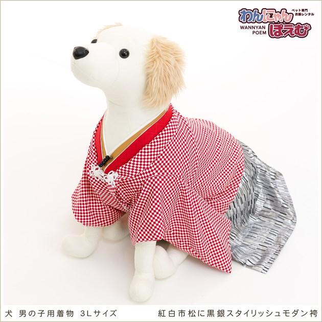 犬 ペット着物レンタル 大型犬 男の子 d3l-001 ペット衣装 3Lサイズ 犬の着物 わんこ dog 高級生地 かわいい 結婚式 七五三 年賀状 撮影会 かっこいい 「紅白市松に黒銀スタイリッシュモダン袴」