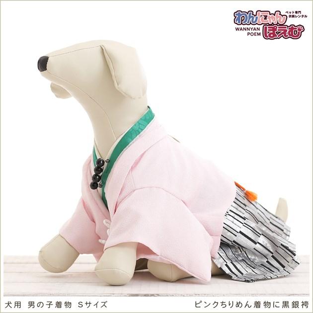 犬の着物レンタル 小型犬 男の子 ds-007 ペット衣装 Sサイズ 犬の着物 わんこ 高級生地 かわいい 結婚式 七五三 年賀状 撮影会 かっこいい「ピンクちりめん着物に黒銀袴」