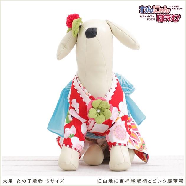 犬 ペット 着物レンタル 女の子 わんこ 小型犬 ksr-011 ペット衣装 犬の着物 動物衣装 七五三 結婚式 高級生地 かわいい フォトブック 動画 プレゼント「紅白地に吉祥縁起柄とピンク慶華帯」
