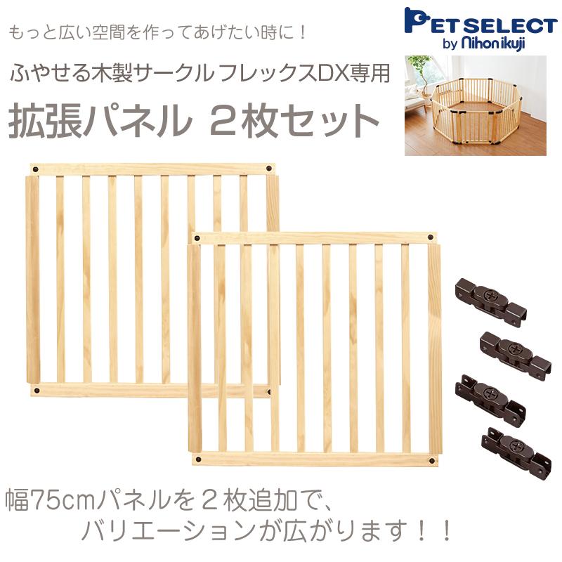 ■木製サークルフレックス 拡張パネル2枚 増やせる 拡張パネル 増やして大きな正方形 八角形 広々 折りたたみ たためる 小型犬 中型犬 多頭飼い 犬用サークル ケージ