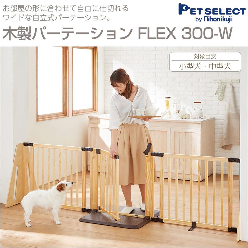木製パーテーションFLEX 300-W 最大幅343cm