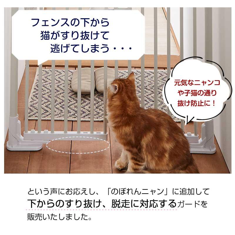 キティガード のぼれんニャン バリアフリー専用 猫用 ペット ゲート 柵 脱走防止 フェンス のぼれんにゃん 猫用品 猫 ゲージ ケージ ドア付き