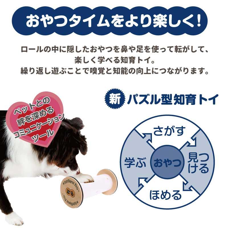 犬用 猫用 おもちゃ HappyRoll ハッピーロール 木製 知育玩具 知育トイ おやつ 探しトレーニング ノーズワーク 訓練 しつけ