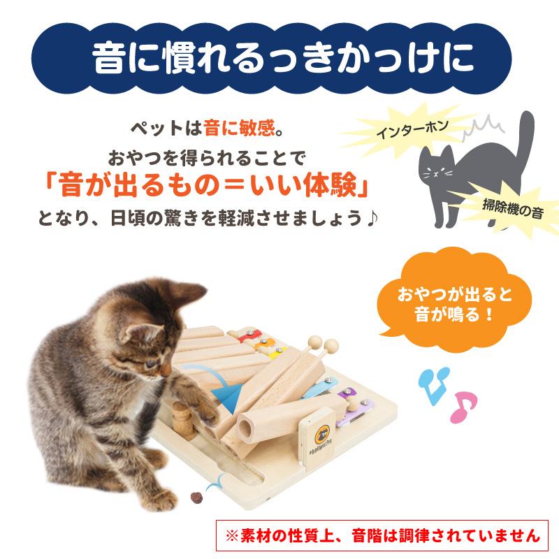 犬用 猫用 おもちゃ  Pet'sPiano ペットピアノ 木製 知育玩具 知育トイ おやつ 探しトレーニング ノーズワーク 訓練 しつけ