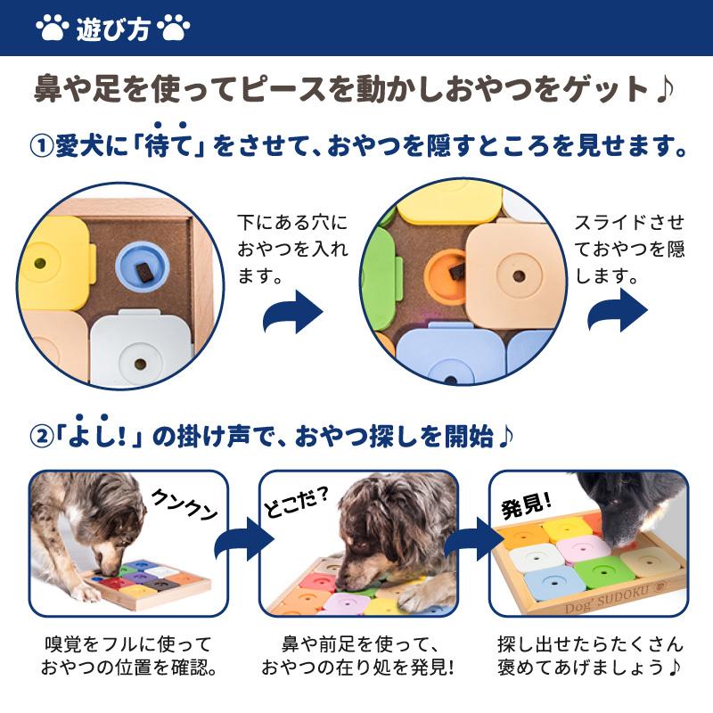 ■Dog' SUDOKU スライドパズル カラフル ベーシック M 嗅覚 知育玩具 トレーニング 訓練 しつけ ストレス解消 運動不足 認知症予防 早食い防止 おもちゃ 知育トイ