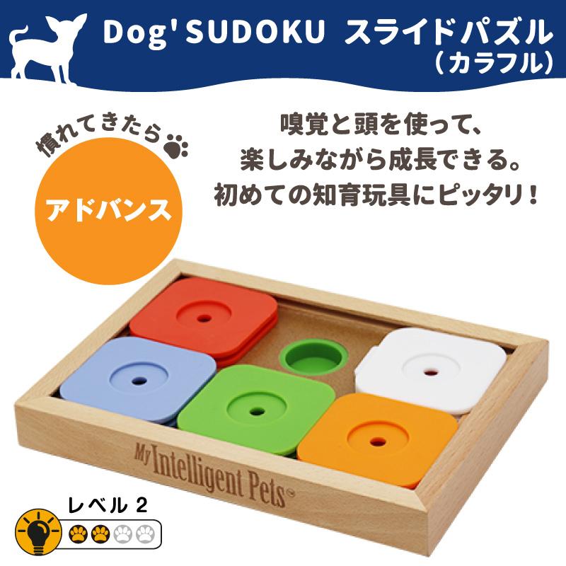 ■Dog' SUDOKU スライドパズル カラフル アドバンス M 嗅覚 知育玩具 トレーニング 訓練 しつけ ストレス解消 運動不足 認知症予防 早食い防止 おもちゃ 知育トイ