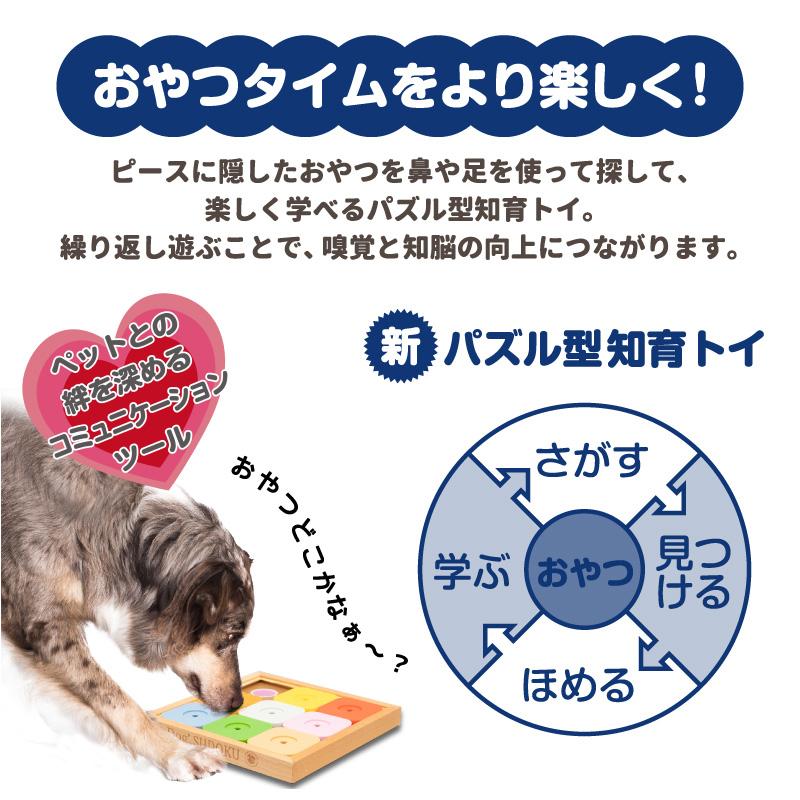 ■Dog' SUDOKU スライドパズル カラフル エキスパート M 嗅覚 知育玩具 トレーニング 訓練 しつけ ストレス解消 運動不足 認知症予防 早食い防止 おもちゃ 知育トイ