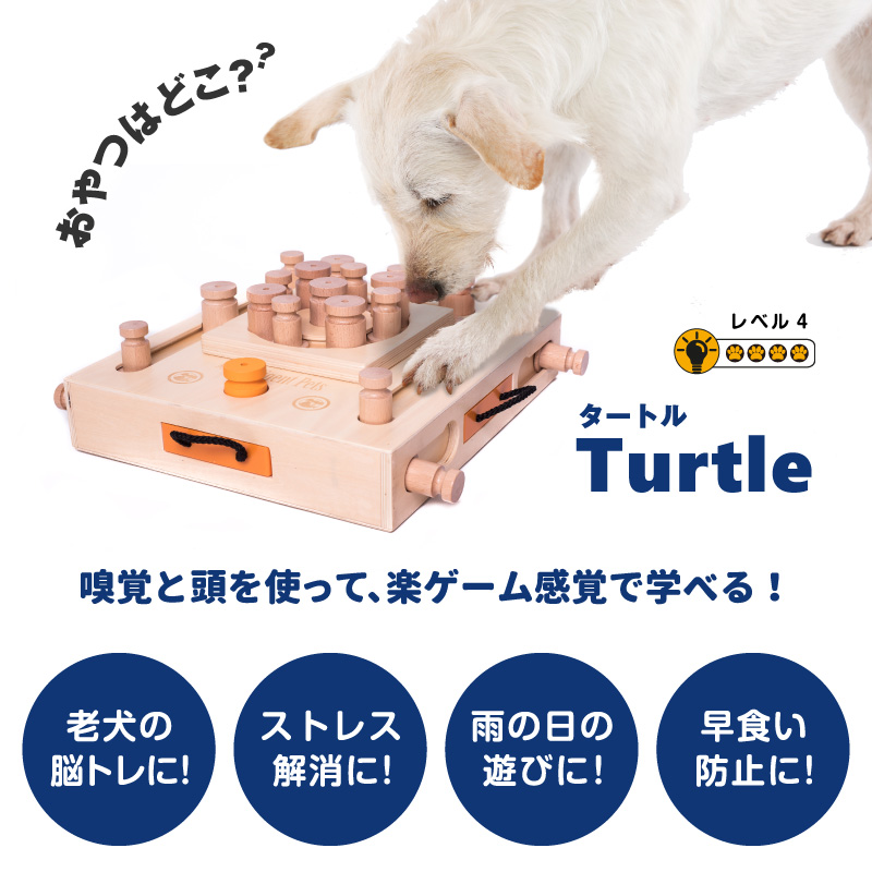■Turtle タートル 27パズル 嗅覚と頭を使って楽しくおやつ探し 木製 知育玩具 トレーニング 訓練 しつけ ストレス解消 運動不足 認知症予防 犬 早食い防止 おもちゃ 知育トイ ゲーム