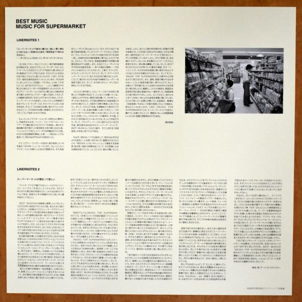 BEST MUSIC - MUSIC FOR SUPERMARKET [LP] <2019年レコードの日アイテム>