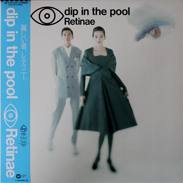 dip in the pool - Retinae
