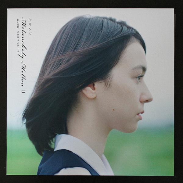キリンジ - Melancholy Mellow II -甘い憂鬱 - 20032013