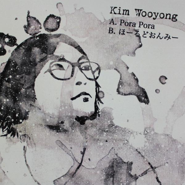 金 佑龍 (キム ウリョン) - Pora Pora / ほーるどおんみー