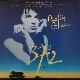 Gabriel Yared -  Betty Blue (37°2 Le Matin) レア 日本 見本盤