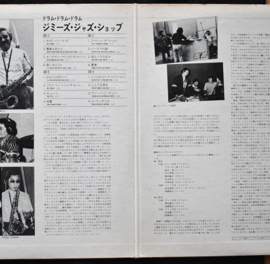 Jimmy Takeuchi - Jimmy's Jazz Shop