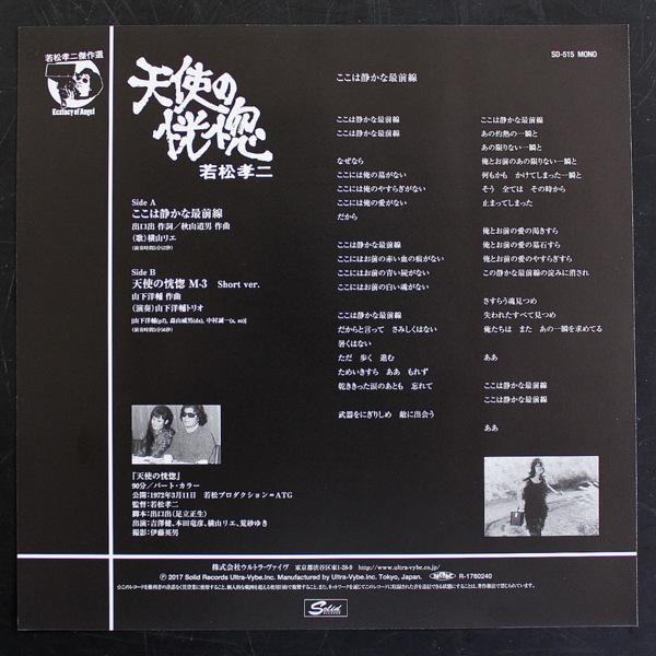 山下洋輔トリオ/横山リエ - 天使の恍惚 完全限定盤
