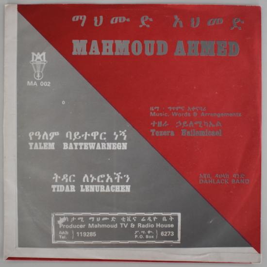 Mahmoud Ahmed - Yalem Baytewarnegn / Tidar Lenurachen