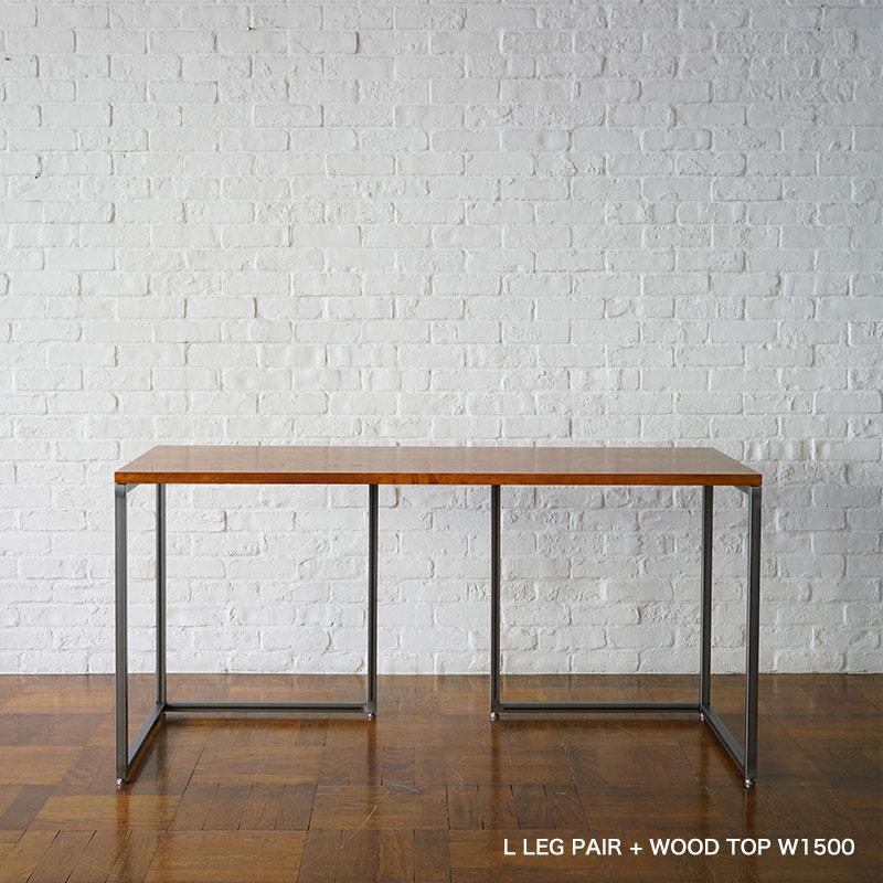L LEG + 天板セット