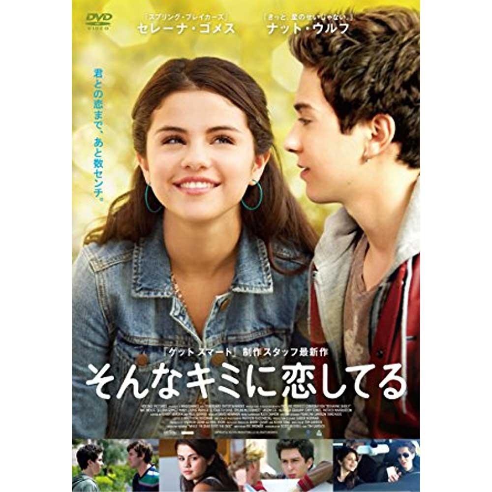 SELENA GOMEZ セレーナゴメス - そんなキミに恋してる【DVD】 / CD・DVD・レコード