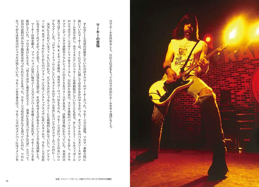 RAMONES ラモーンズ (デビュー45周年 ) - Thank You RAMONES / 雑誌・書籍