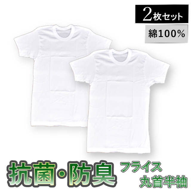 メンズ 綿100% 2005抗菌防臭加工 半袖丸首インナーシャツ2枚セット 大きいサイズ有/フライス編み/快適