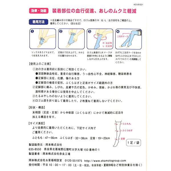 レディース 靴下サプリ 寝ながらうずまいて血行を促すソックス 婦人 ホーム ふくらはぎ むくみ 冷え 疲れ血行促進 寝ながら 着圧 日本製