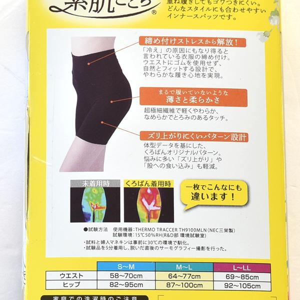 レディース 素肌ごこち スパッツ[3分丈] 婦人/インナー/冷え対策/3分丈/柔らかい/くろぱん/インナーパンツ/オーバーパンツ