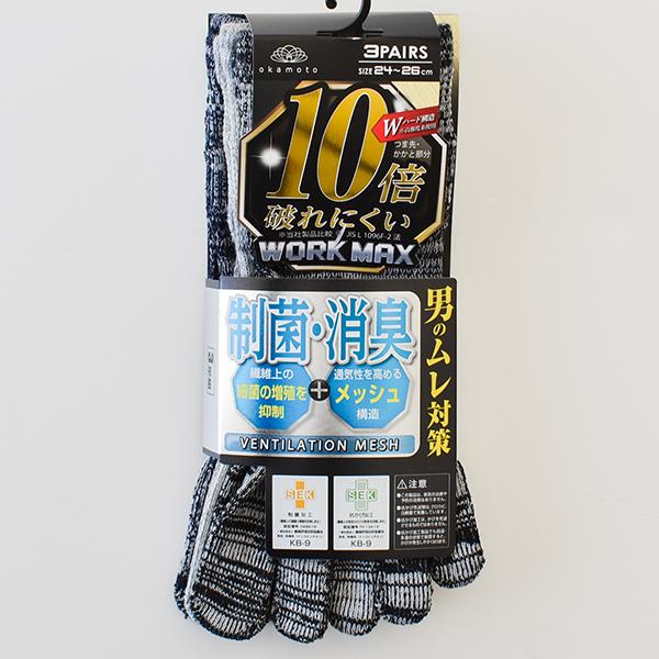 【10倍破れにくい】 制菌 消臭 5本指 爪先ラインソックス 3足組 超丈夫 サポート 紳士 メンズ 24-26 26-28