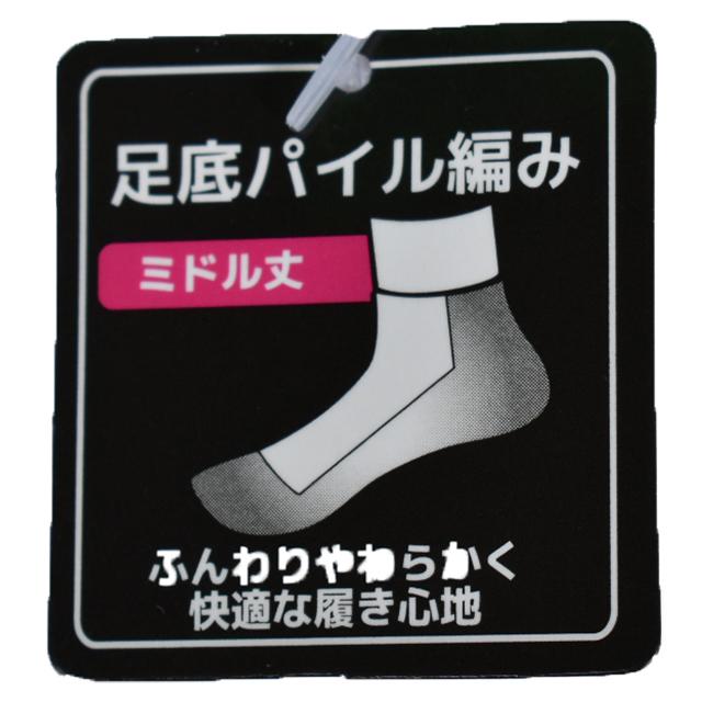 婦人 レディース 靴下 ソックス ミドル丈 白婦人足底パイルミドル丈ソックス9足セット