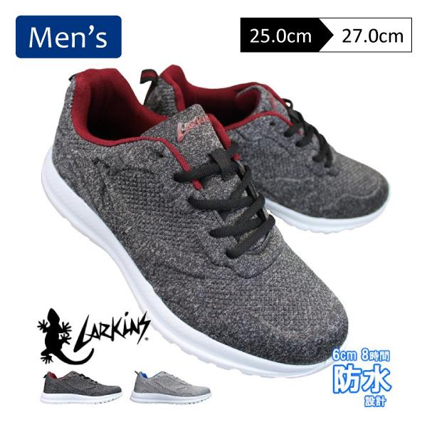 ラーキンス LARKINS L-670 ブラック・グレー メンズ シューズ スニーカー 防水スニーカー ローカット 撥水 ウォータープルーフ 運動靴 紐靴 LARKINS