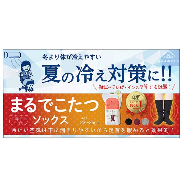 レディース 靴下サプリ まるでこたつソックス 婦人 ホームソックス 保温 発熱 暖かい 三陰交 冷え対策 日本製 おうち時間