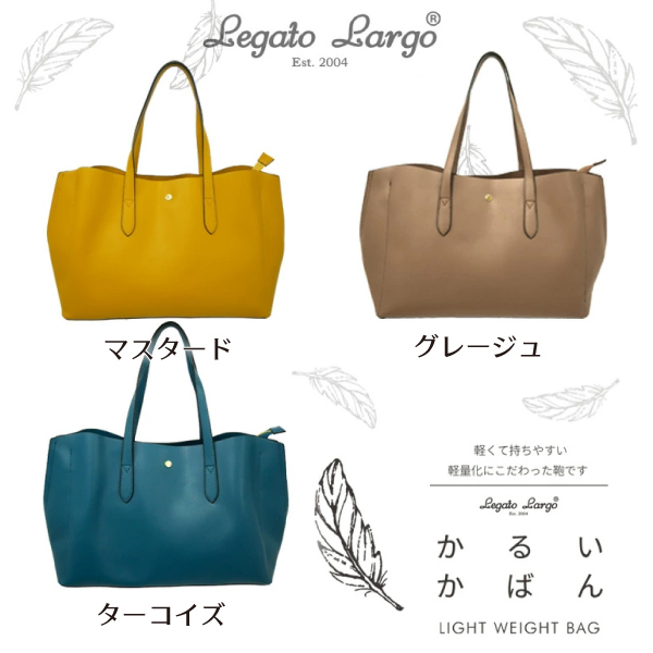 LegatoLargo 軽量 合皮 A4 トートバッグ レディース かるいかばんシリーズ