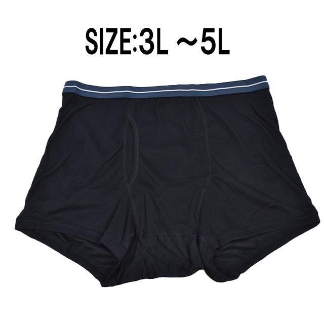 紳士大きいサイズ3枚組ボクサーブリーフ(黒/グレー/紺)[メンズ/大寸/ボクサー/無地/超お買得/3L/4L/5L/トランクス]
