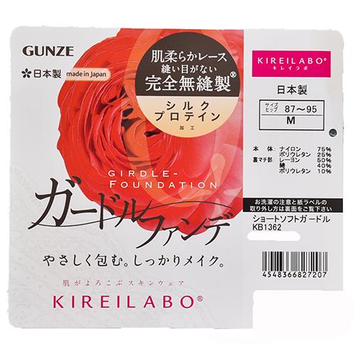 キレイラボ ショート ソフトガードル レディース ガードル 日本製 ソフト GUNZE やわらかい 完全無縫製 ひびかない 2枚までメール便可
