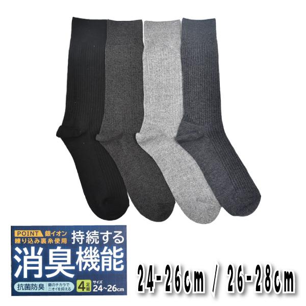 メンズ 紳士 靴下 ビジネス ソックス 消臭 防臭 足のニオイ ムレ におわない 銀イオン 抗菌 24-26 26-28