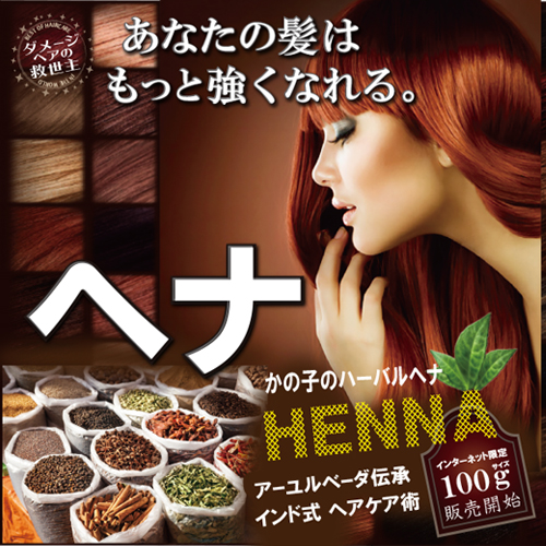 PIA 無添加 & オーガニック ヘナカラー【ヘナ】 かの子のハーブヘナ 5番 (色:ライトブラウン)  100g