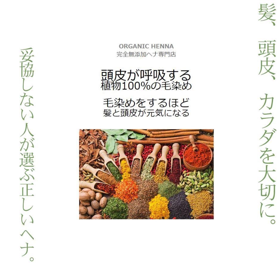 PIA 無添加 & オーガニック ヘナカラー【ヘナ】 かの子のハーブヘナ 2番(色:ライトブラウン)   50g