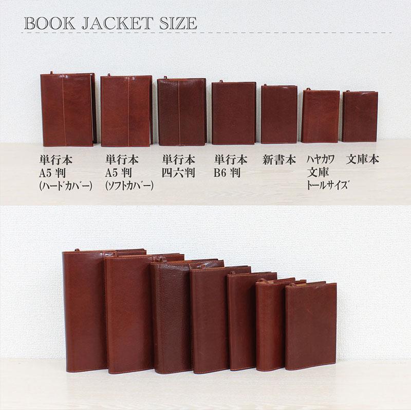 高級本革のトールサイズ文庫判ブックカバー A-4NL