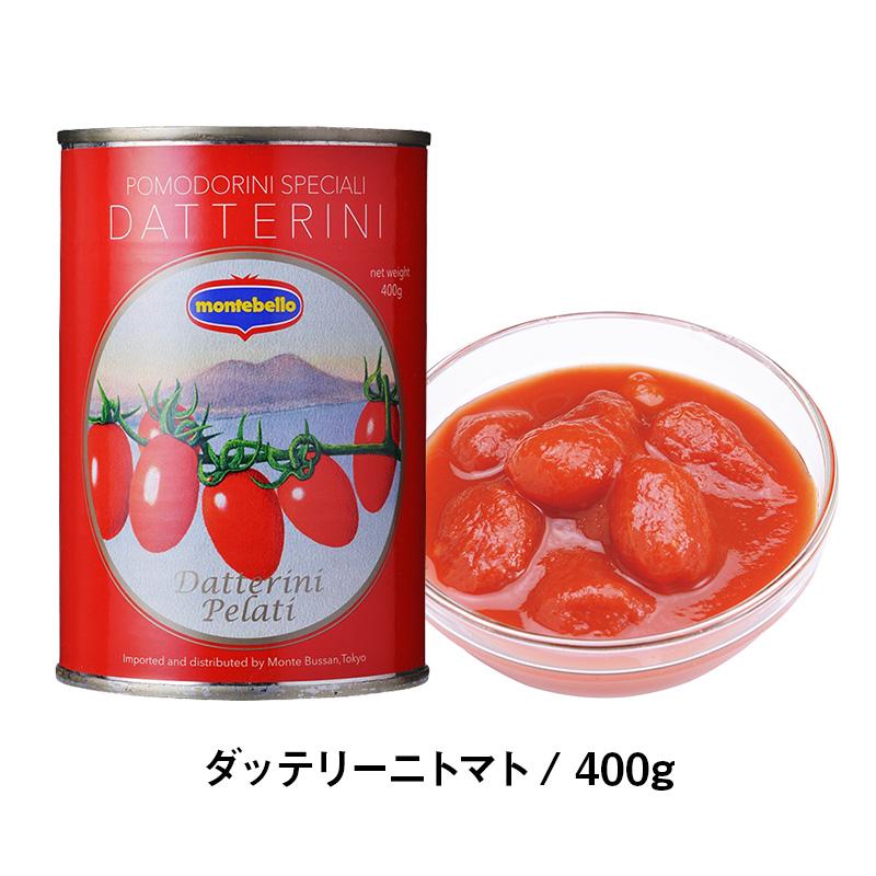 【期間限定】教えて!モンテさん トマト缶5種類お試しセット【数量限定】