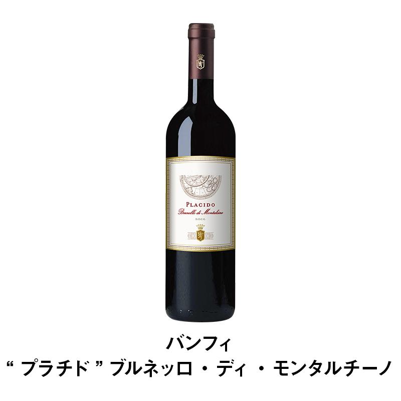 至極の赤ワイン4本セット【送料無料】