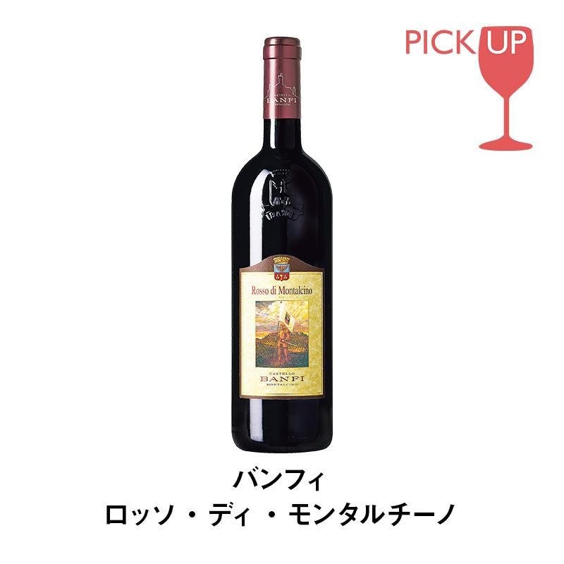 【限定41%OFF】秋の始まりを感じる9月のワインセット【送料無料】
