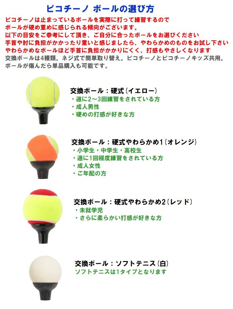 ピコチーノ交換用ボール(硬式やわらかめ2)