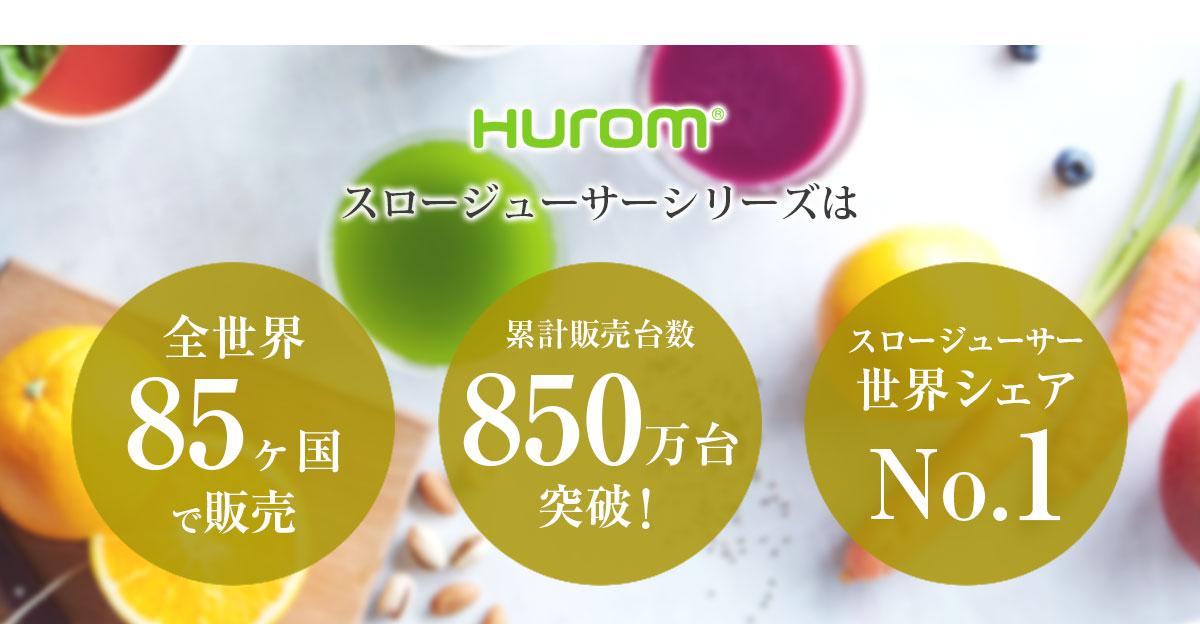 2020年最新 ヒューロムスロージューサー H-200 選べる野菜セット付  hurom 低速ジューサー コールドプレスジューサー