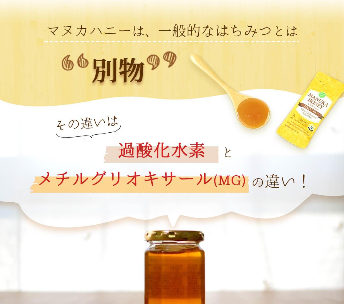 マヌカハニーUMF10+ 携帯用 2種類:スナップ(5g)、サシェット(10g)  メール便 送料無料 ニュージーランド はちみつ 蜂蜜 ハチミツ マヌカ