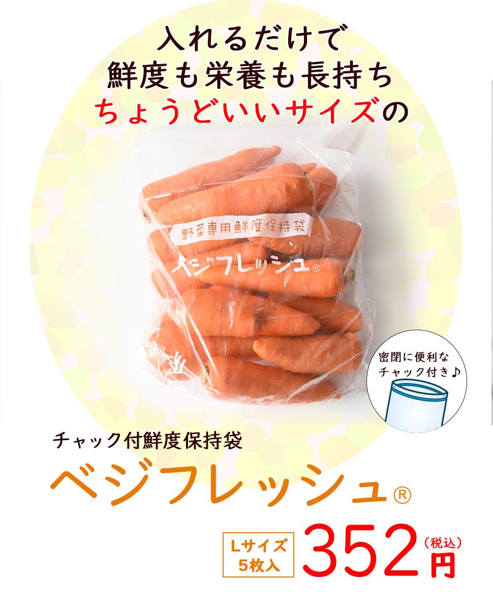 鮮度保持袋 チャック付きベジフレッシュ Lサイズ (475mm×340mm)5枚セット【メール便対応】