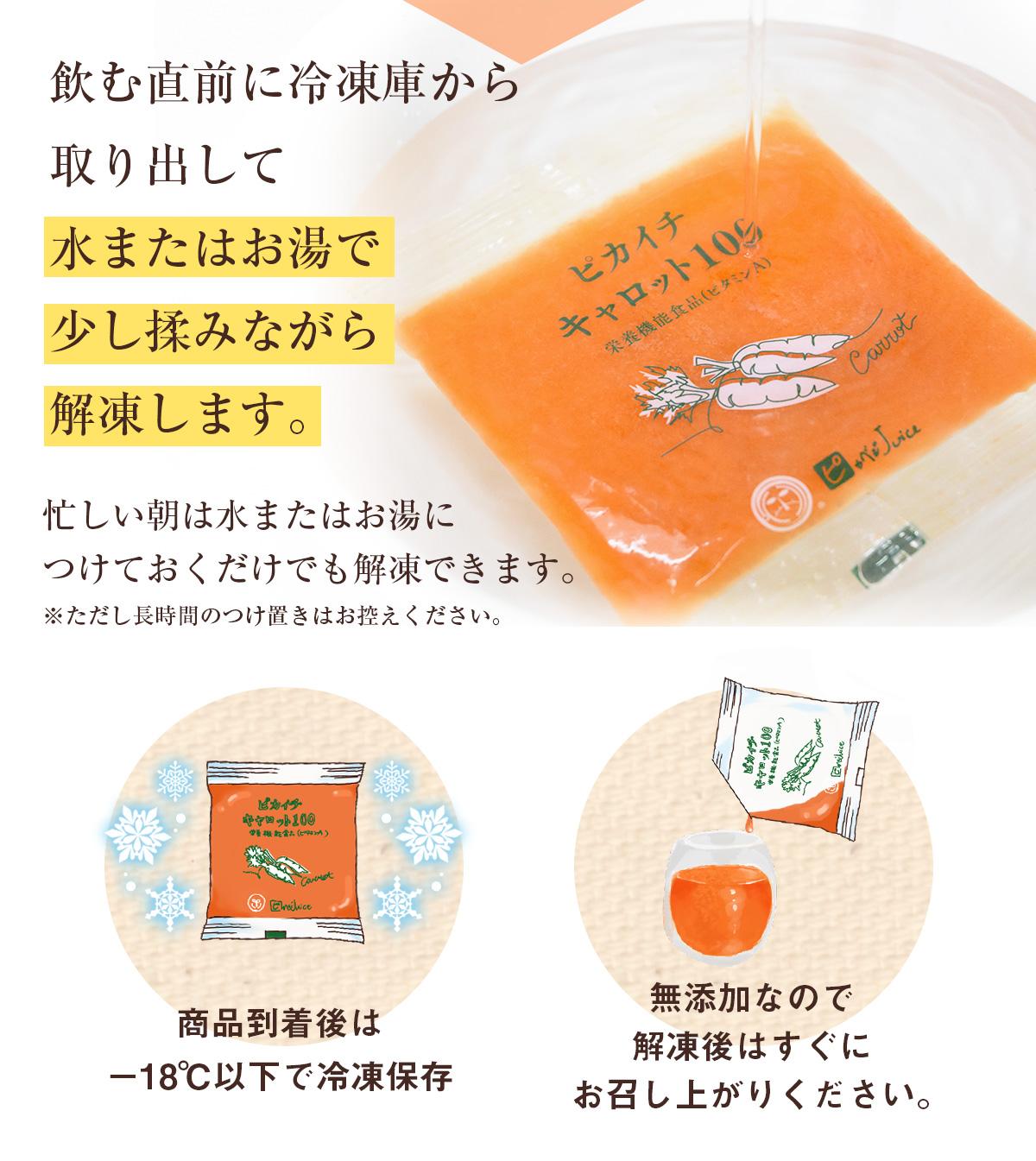お試しセット 無添加 人参100%ジュース ピカイチキャロット100 1箱 (100cc×7パック) (旧:とくべつなにんじんジュース) にんじんジュース 人参ジュース 冷凍 ストレート 野菜ジュース