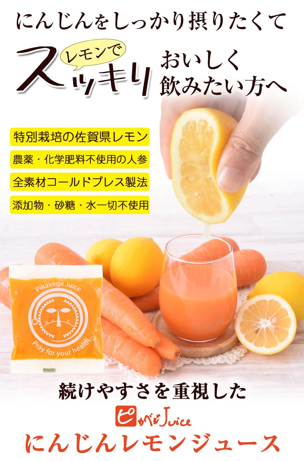 にんじんレモン冷凍ジュース 3箱 【100c×90p】【冷凍ジュース】【無農薬人参】【レモン】