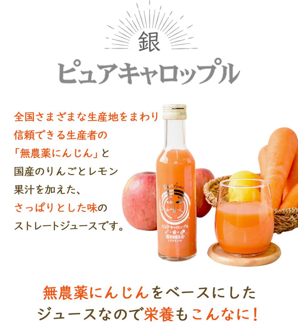 (ギフト・贈答用) 無添加 人参ジュース ピュアキャロップル 180ml×6本 銀セット 栄養機能食品(ビタミンA)